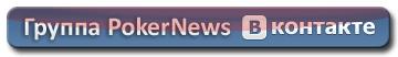 Хороша ли Анна Курникова? Средняя стадия турнира 101