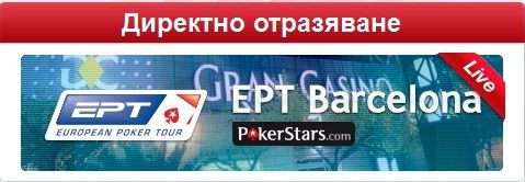 11 българи продължават днес в Ден 2 на EPT Барселона 101
