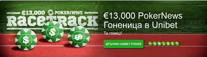 Може ли новата €13,000 PokerNews Гоненица в Unibet Poker да те... 101