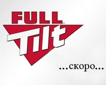 Новости дня: Full Tilt Poker делает рассылку, пути Sam Trickett... 101