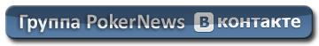 Новости дня: кто стал лицом FTP, Новый спонсор EPT и др. 103