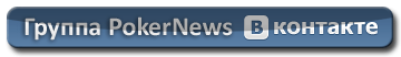Новости дня: онлайн-покер бои в Неваде, обновление... 102