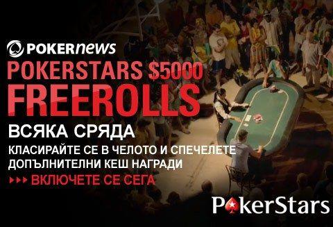 Изтъркани промоции или PokerNews +EV: ,500 в PokerStars + €13k... 102