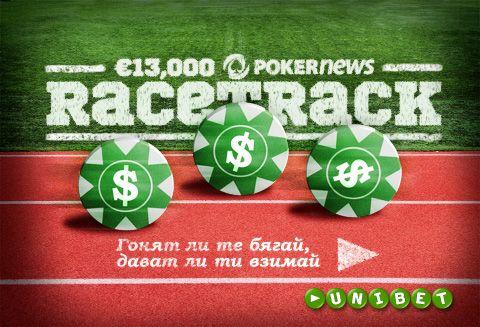 Изтъркани промоции или PokerNews +EV: ,500 в PokerStars + €13k... 101