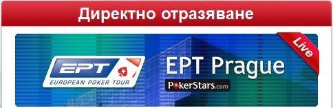 На живо от EPT Prague
