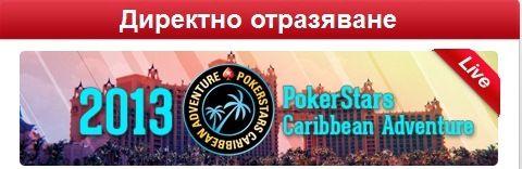 Димитър Данчев 11-ти по чипове при 59 оставащи на PCA... 101