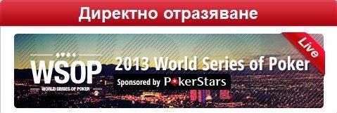 Радост: Първа златна гривна за Team PokerNews на WSOP 2013 101