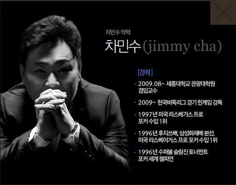 한국의 '지니어스' 프로 겜블러 차민수를 인터뷰하다! 101
