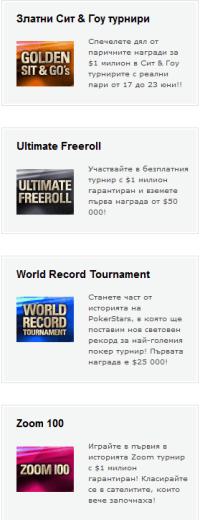 Игри по пътя към 100-милиардната PokerStars ръка