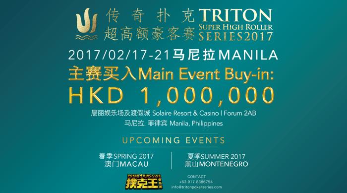 Triton High Roller Series Kicks Off in Manila Feb. 17 101