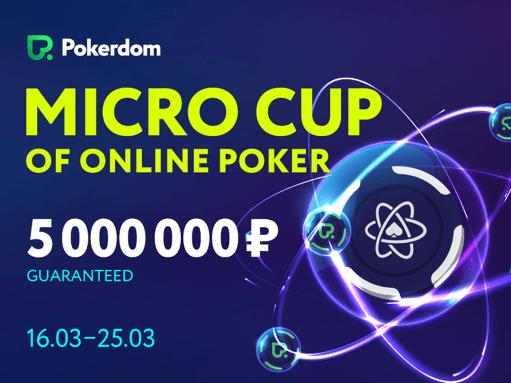 micro cup на покердом