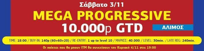 Μεγάλο φεστιβάλ πόκερ του ΟΦΙΤΕΧ 1 Οκτωβρίου με 3... 104