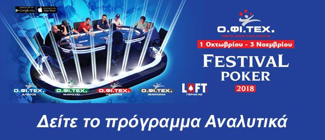 Μεγάλο φεστιβάλ πόκερ του ΟΦΙΤΕΧ 1 Οκτωβρίου με 3... 105