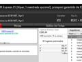 Macpeidls e DrOppzPT Amealham Prémios na PokerStars.pt 119