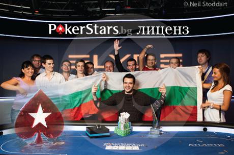 "PokerStars взе български лиценз и смята, че ""Bulgaria is ..."