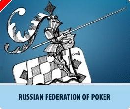 俄国运动扑克联盟冠军赛与莫斯科百万大赛联合起来