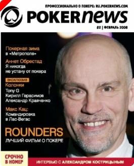 PokerNews 2.0 – спрашивайте в покерных клубах!