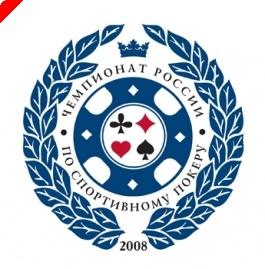 Чемпионат России по покеру 2008: большая игра!