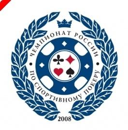 Russian Poker Championship 2008
