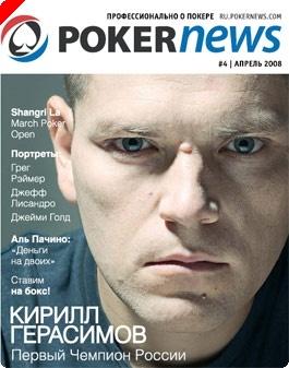 PokerNews - апрельский номер