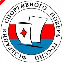 Конференция «Спортивный покер в России»
