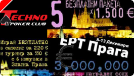 Фрийрол на Техно Покер Клуб за EPT Прага