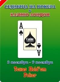 Sofia Poker Week 3-9 Ноември