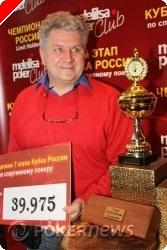 Константин Пучков выигрывает 7 этап Кубка России