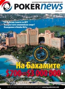 Списание PokerNews - Брой #4 - в Началото на Февруари