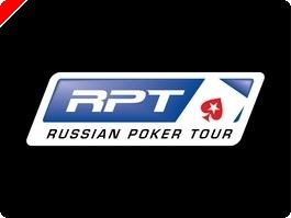 Московский этап RPT переносится на май