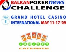 Сателити за BALKANPOKERNEWS CHALLENGE 2009 в Unibet Poker
