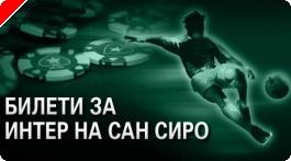 Спечелете билети за мача Интер - Сиена!