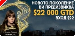 Новото поколение на Betfair Poker предизвиква - $22 000...