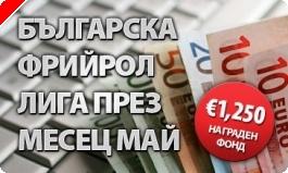 €1,250 Фрийрол Лига За Българи През Май В Poker Heaven