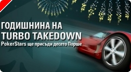 Turbo Takedown За $1,000,000 В PokerStars