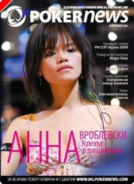 Списание PokerNews по бензиностанциите в страната