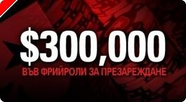 $300,000 в Безплатни турнири за презареждане в PokerStars