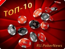 RU.PokerNews Топ 10: самое большое число выплат на WSOP, часть...