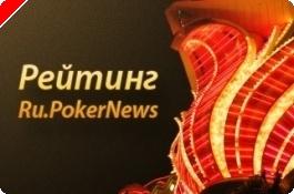 Топ 10 RU.PokerNews: претенденты на титул «Triple Crown». Часть 2