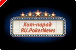 Топ 10 RU.PokerNews: Лучшие моменты на покер ТВ. Часть 1