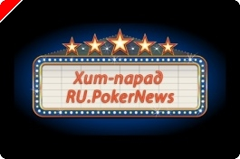 RU.PokerNews Топ 10: Звезды играют в покер. Часть 2