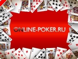 Обновлённый сайт покерного сообщества Online-Poker.Ru...