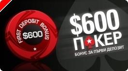 100% бонус до $600 за първи депозит + $300 бонус за...