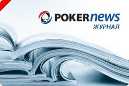 Журнал Pokernews Россия прекратил свое существование