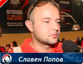Силен Покер Уикенд за Славен Попов в Betfair Poker