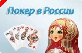Russian Poker Awards 2009 – голосуй за наших