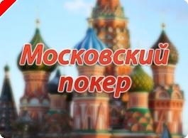 «Russian Poker Awards 2009» - вы можете стать свидетелем этого...