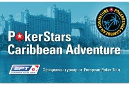 Днес започва PCA Festival of Poker