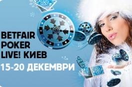 Betfair Poker LIVE! Киев 15-20 декември 2009