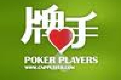 2009 China Poker Carnival set for Beijing